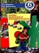 Основы безопасности жизнедеятельности 6 кл. Учебник